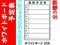 ホワイトボード 予定表 タテ(中)