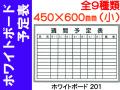 ホワイトボード 予定表 ヨコ(小) 1