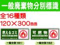 一般廃棄物分別標識 101〜116 1