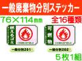 一般廃棄物分別ステッカー 201〜216 1