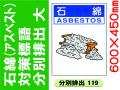 石綿(アスベスト)対策標語 分別排出119 大