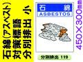 石綿(アスベスト)対策標語 分別排出119 小