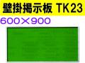 壁掛掲示板 TK23