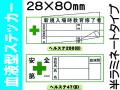 血液型ステッカー ヘルステ200・47(B) 半ラミ