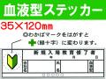 血液型ステッカー ヘルステ210