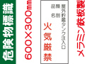 危険物標識 K85「屋外貯蔵タンク注入口 火気厳禁」