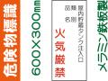 危険物標識 K86「屋内貯蔵タンク注入口 火気厳禁」