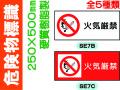 危険物標識(火気) 硬質樹脂製 SE7B〜 1
