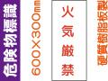危険物標識 KE66(B)「火気厳禁」