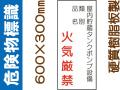 危険物標識 KE83「屋内貯蔵タンクポンプ設備 火気厳禁」