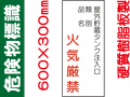 危険物標識 KE85「屋外貯蔵タンク注入口 火気厳禁」