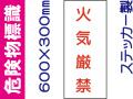 危険物標識 Kス66(B)「火気厳禁」