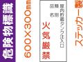 危険物標識 Kス86「屋内貯蔵タンク注入口 火気厳禁」