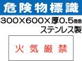 危険物標識 ステンK66「火気厳禁」ヨコ