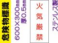 危険物標識 ステンK66(B)「火気厳禁」タテ