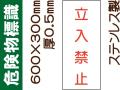 危険物標識 ステンK67(B)「立入禁止」タテ