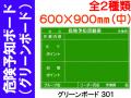 グリーンボード 危険予知ボード 301・302 (中)
