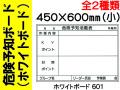 ホワイトボード 危険予知ボード 601・602 (小) 1