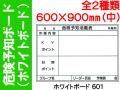 ホワイトボード 危険予知ボード 601・602 (中)