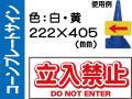 コーンプレートサイン CPS-2 横