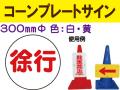 コーンプレートサイン CPS-3 丸