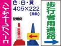 コーンプレートサイン CPS-4 縦