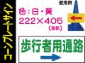 コーンプレートサイン CPS-4 横