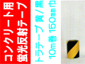コンクリート用蛍光反射トラテープ 10m巻 150mm巾