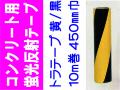 コンクリート用蛍光反射トラテープ 10m巻 450mm巾