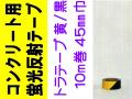 コンクリート用蛍光反射トラテープ 10m巻 45mm巾