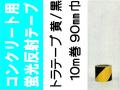 コンクリート用蛍光反射トラテープ 10m巻 90mm巾