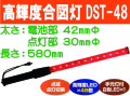 高輝度合図灯 DST-48 1