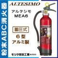 アルテシモ MEA6