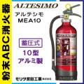 アルテシモ MEA10