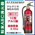 アルテシモ MEA10D
