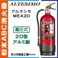 アルテシモ MEA20