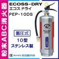 ks-0011 粉末ABC蓄圧式消火器 ステンレス製 PEP-10DS