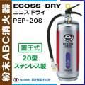 ks-0012 粉末ABC蓄圧式消火器 ステンレス製 PEP-20S