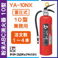 粉末ABC消火器10型 YA-10NX 1〜4本