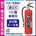 粉末ABC消火器10型 YA-10NX 5〜9本
