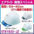 エアライト 飛翔スペシャル ST#1830-JZ