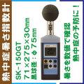 熱中症指数モニター SK-150GT