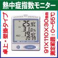 熱中症指数モニター AD-5693