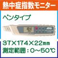 熱中症指数モニター AD-5694