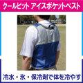 アイスポケットベスト 3CL-W3-L