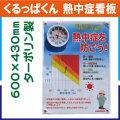 くるっぱくん 熱中症看板 温湿度計付レベル表 KL-S004L