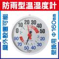 防雨型温湿度計 TM-2680
