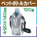 ペットボトルカバー M-1855