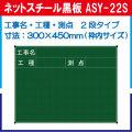 ネットスチール黒板 ASY-22S