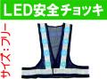 LED安全チョッキ LED-50K-W